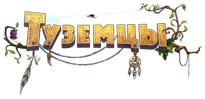 Tusemtsi_logotip-1024x497