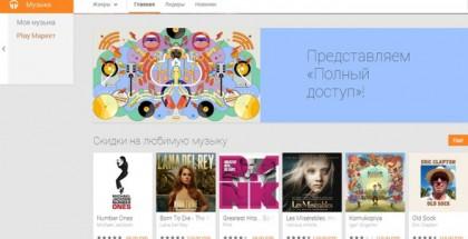 Google-Play-Music-Web-640x339