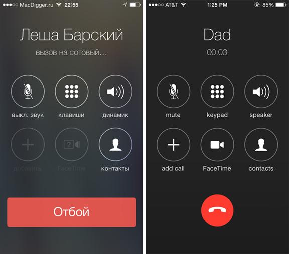 Как в айфоне сделать на весь экран при звонке