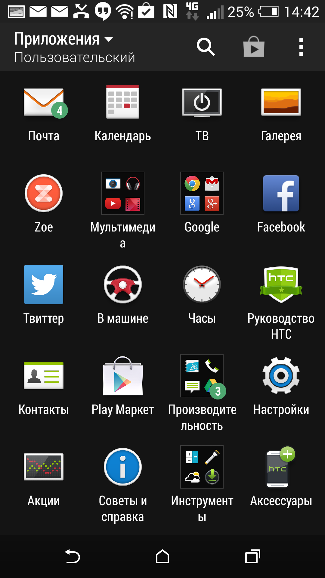Screenshot_2014-05-19-14-42-25