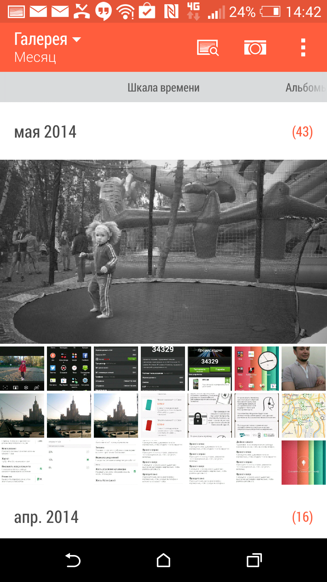 Screenshot_2014-05-19-14-42-54