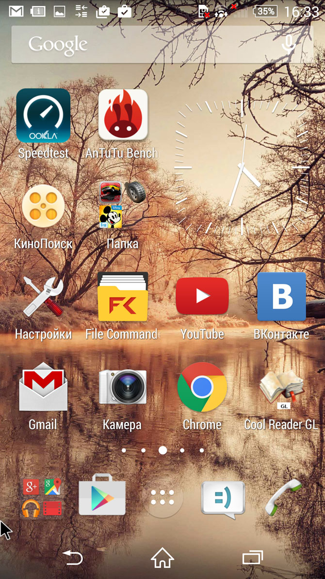Screenshot_2014-12-09-16-33-03