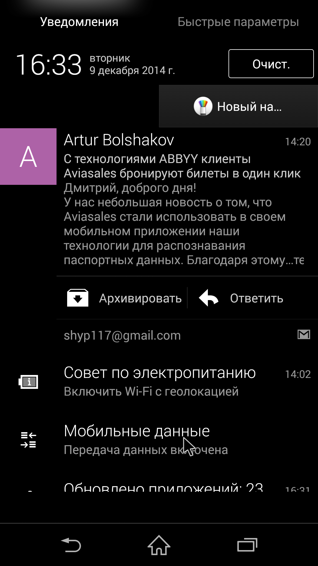 Screenshot_2014-12-09-16-33-25