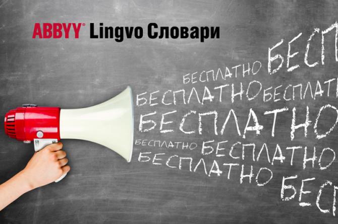 Популярный российский словарь для iPhone и Android стал бесплатным