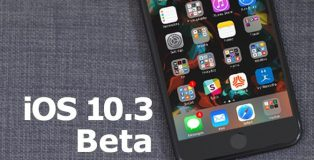 iOS-10.3-beta-800x500 (4)
