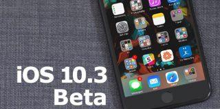 Apple выпустила iOS 10.3 и watchOS 3.2