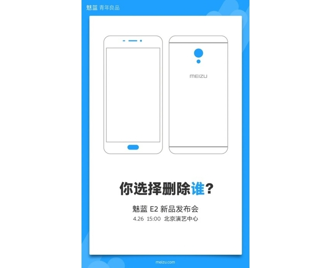 Meizu-E2-launch-event