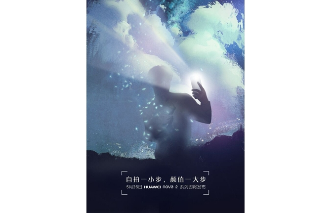 Huawei представит 27июня новый фотофлагман Honor