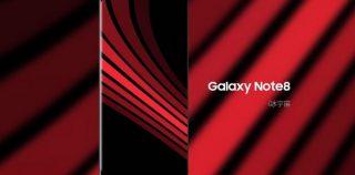 Известна стоимость Samsung Galaxy Note 8